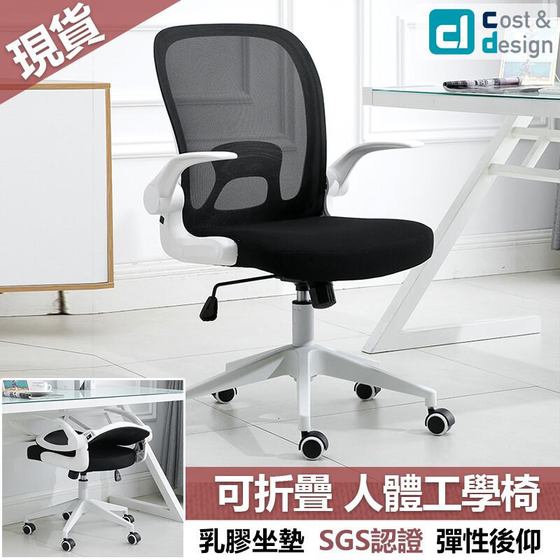 免運c&d生活館折疊人體工學椅 現貨 折疊椅/辦公椅/電腦椅/可收納/乳膠坐墊/彈性後仰
