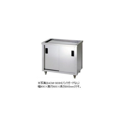 アズマ 水切キャビネット ACM-600K(バックガードなし) 幅600×奥行450×高さ800(mm) 【個人宅配送不可】
