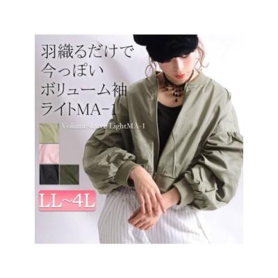 【大きいサイズ】大きいサイズ レディース ビッグサイズ ボリューム袖ライトMA-1 大きいサイズ アウター レディース
