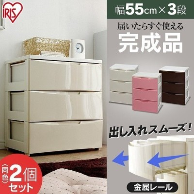 2個セット ワイドチェスト(3段) COD-553 アイリスオーヤマ