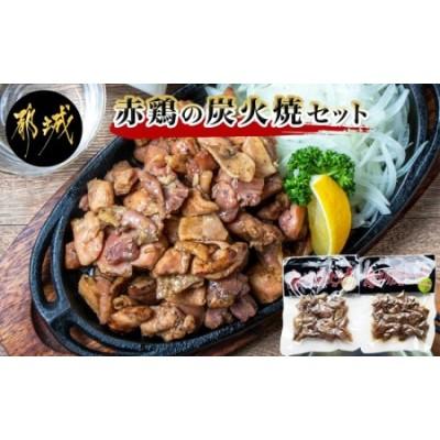 赤鶏の炭火焼セット_LB-9202