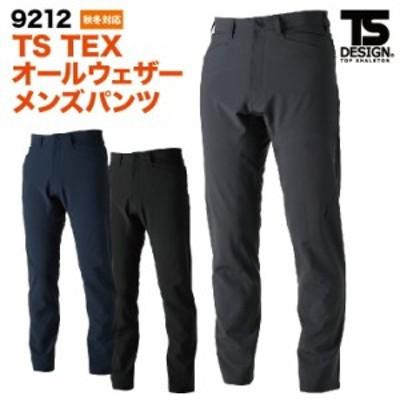 オールウェザーパンツ TS DELTA ストレッチ 作業ズボン メンズ パンツ 作業着 作業服 ワークパンツ 撥水 ポケット TS DESIGN tw-9212