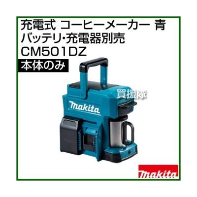 マキタ 充電式 コーヒーメーカー 青 本体のみ バッテリ・充電器別売 CM501DZ