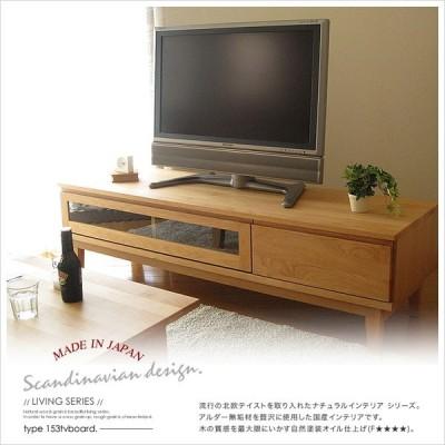 幅153 テレビボード TV台 テレビ台 ローボード アルダー無垢材 完成品 ナチュラル 木製 家具 送料無料