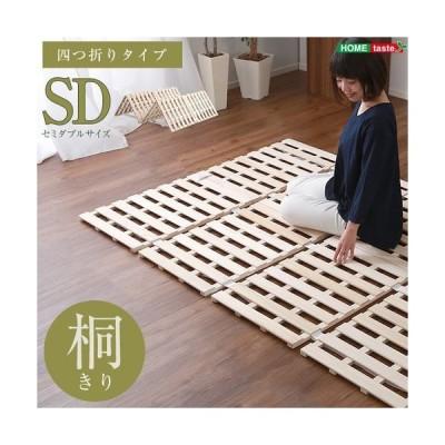すのこベッド 4つ折り式 桐仕様(セミダブル)【Sommeil-ソメイユ-】/【202105すのこ特集】KIR-4-SD--NA