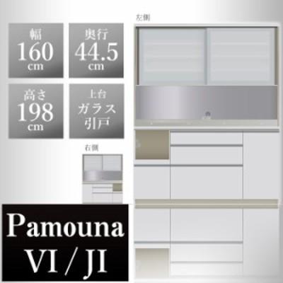 パモウナ 食器棚VI 幅160×奥行44.5×高さ198cm VIL-S1600R VIR-S1600R パールホワイト pamouna 家電ボード ダイニングボード カップボー