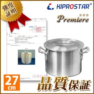 半寸胴鍋 プレミア アルミ 業務用 27cm KIPROSTAR 鍋 カレー鍋 スープ 寸胴 アルミ鍋