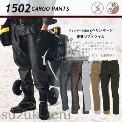 作業着 カーゴパンツ ズボン作業服 作業用 バートル 秋冬 ワークパンツ 1501series 1502