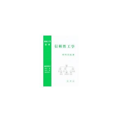 新品本/信頼性工学 市川昌弘/著