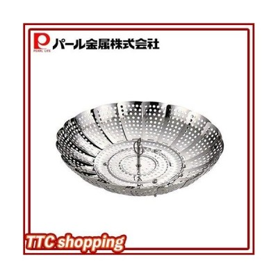パール金属 Easy Wash ステンレス製 フリーサイズ 万能 蒸し器 C-8700