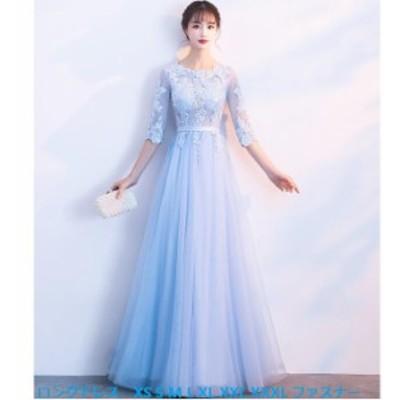 袖あり ロングドレス パーティードレス レースドレス イブニングドレス 結婚式 披露宴 花嫁 二次会 成人式 お呼ばれ