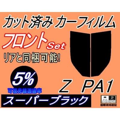 フロント (s) Z PA1 (5%) カット済み カーフィルム ゼット ホンダ