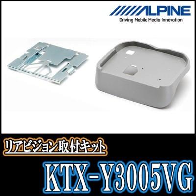 ALPINE/KTX-Y3005VG ハイエース/レジアスエース用/12.8型リアビジョンパーフェクトフィット(ノーマルルーフ専用) アルパイン正規販売店
