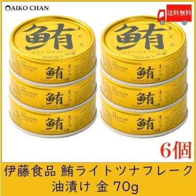伊藤食品 鮪 ライトツナフレーク 油漬け 金 70g×6個 送料無料