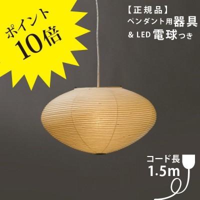 26A-CON-15 IsamuNoguchi イサムノグチ AKARI あかり ペンダントライト 和紙 71304 75912