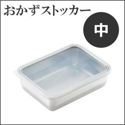 おかずストッカー 中 YJ2346 保存容器 ステンレス 日本製 ヨシカワ ysk0122-14
