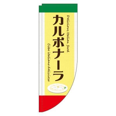 のぼり旗 カルボナーラ 黄色 Rカット 棒袋仕様