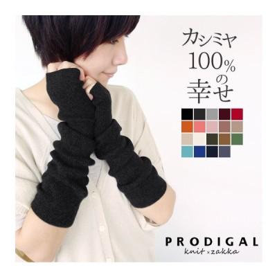 カシミヤ 100% アームウォーマー ロング レディース 秋 冬 日本製 アームカバー フィンガーレス 手袋 指なし スマホ対応 シンプル 防寒 プロディガル