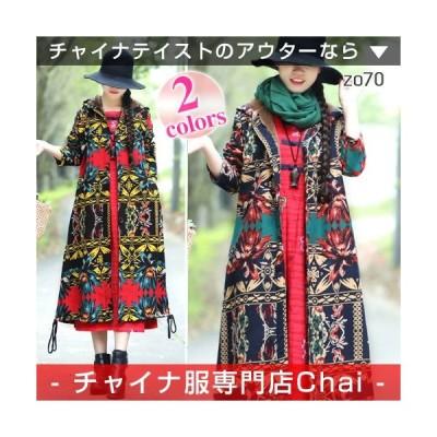 チャイナ服 ロングコート 花柄 アウター 裏ボア 前開き ジャケット 羽織 チャイナドレス 民族衣装 zo70 【chaiはポイント最大3倍】