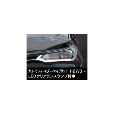 ビートソニック デイライトキット スタンダードシリーズ トヨタカローラフィールダー用 DLK11B