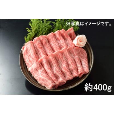 東浦町産最高級A5ランク黒毛和牛 カタ・バラ・モモ肉 すきしゃぶ用(約400g)
