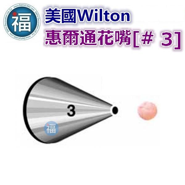 美國正版 Wilton 惠爾通 花嘴 【#3】 3號花嘴 寫字拉線 圓口花嘴 Round Tip