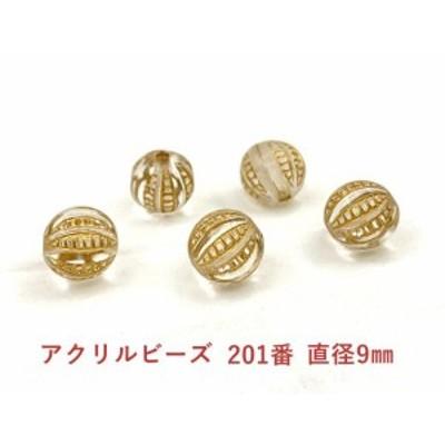 ■ アクリルビーズ 201番 丸玉 30個入り 直径9mm 穴径2mm 両穴 クリアアンティークゴールド色