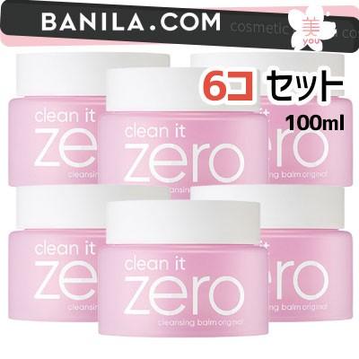 【バニラコ100mlx6コ】💓1コ1433円クリーン・イット・ゼロ Banila co クレンジングバーム オリジナル Clean It Zero クレンジングバーム