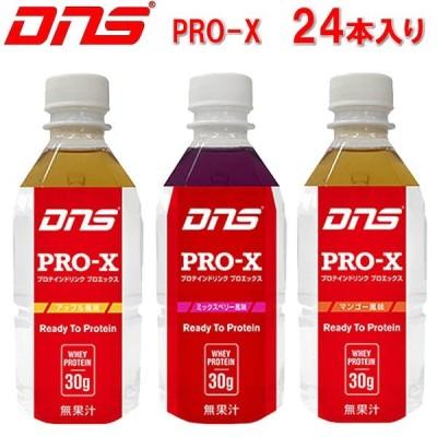 DNS プロエックス プロテインドリンク 【350ml×24本/箱】 PRO-X ディーエヌエス