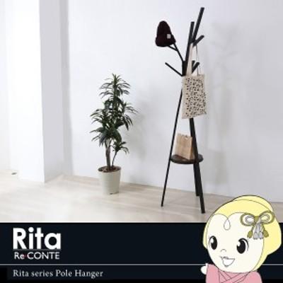 【メーカー直送】JKプラン Rita ポールハンガー ハンガー ラック 北欧 おしゃれ デザイン モダン ブラック DRT-1006-BK