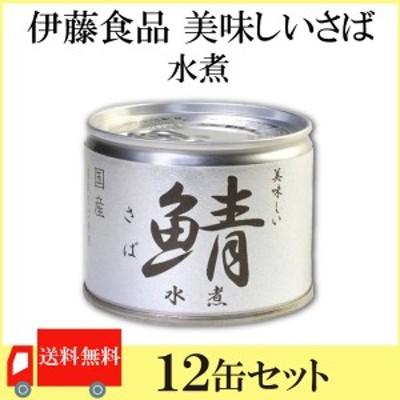 送料無料 伊藤食品 美味しい鯖 水煮 190g×12缶 サバ缶 缶詰 さば缶 鯖缶