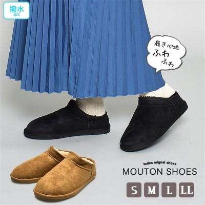 (20%以上OFF) ムートンシューズ レディース 暖かい 黒 MOUTON SHOES TO-315 シンプル 靴 撥水 スリッパ トドス 冬