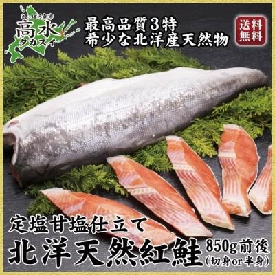 紅鮭 最高級 天然紅鮭 半身/切り身が選べる  お中元 敬老の日 お歳暮 ギフト 贅沢厚切りカットでお届け 紅鮭 さけ サケ 内祝 出産内祝い