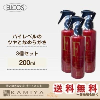 エルコス フィニッシュブロー エイド 200ml×3個セット(洗い流さないトリートメント)【送料無