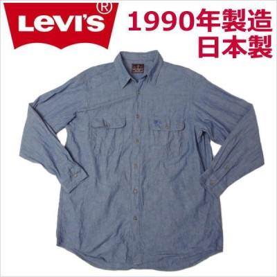 リーバイス Levi's 長袖シャツ ワーク シャンブレー サドルマン S
