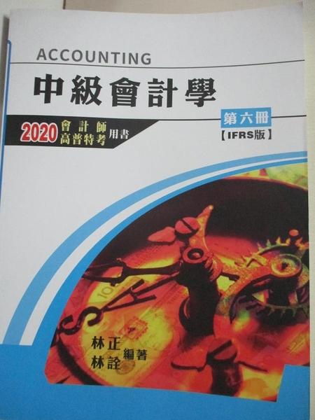 【書寶二手書T9/進修考試_DZ5】2020高普會計師-中級會計學(第六冊)IFRS版_林正.林銓