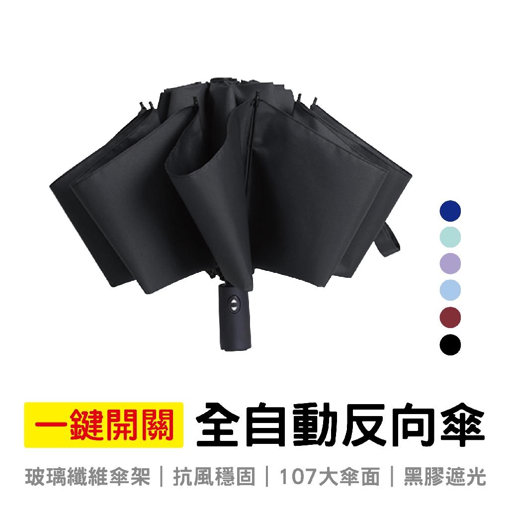 黑膠反向傘 黑科技遮陽自動傘 自動雨傘  摺疊傘 晴雨傘 自動摺疊雨傘 折疊傘 太陽傘 遮陽 十骨架