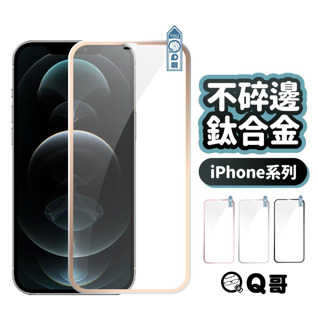 Q哥 不碎邊鈦合金 玻璃貼 保護貼 金屬邊框 適用 iPhone 12 Pro X 11 Pro Max Xs S26