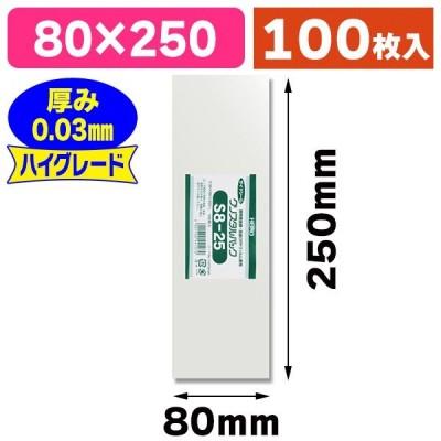 (透明OPP袋)クリスタルパック S 8-25/100枚入(K05-4901755441079)