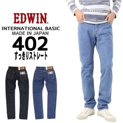 EDWIN エドウィン ジーンズ 402 タイト ストレート E402 デニム インターナショナルベーシック 日本製 93 98 200 メンズ ボトムス 綿100% 定番 【通常商品】