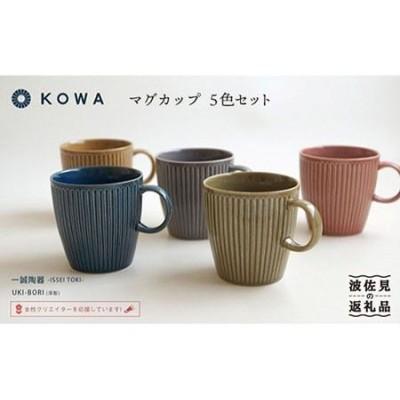 【波佐見焼】UKI-BORI(浮彫り)マグフルカラーセット全5色(赤・青・グレー・緑・茶)【光和陶器】 [SC14]