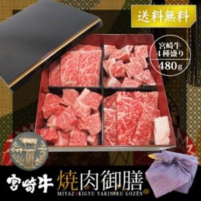 【送料無料】宮崎牛焼肉御膳希少部位120g×4種盛り合計480g 【ギフト】