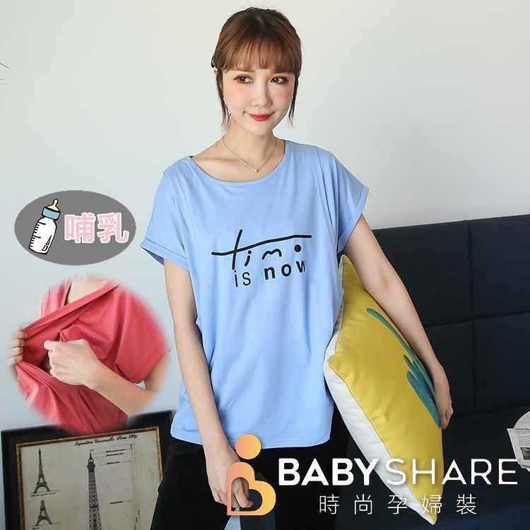babyshare時尚孕婦裝 個性印花哺乳衣 短袖 孕婦裝 哺乳衣 餵奶衣 cm1023
