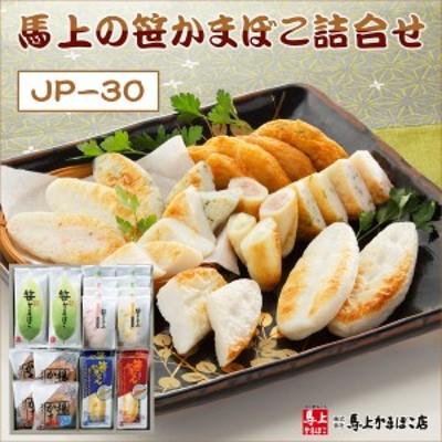 送料無料 馬上の笹かまぼこ詰合せ ギフトセット (燻製蒲鉾) のしOK / 贈り物 グルメ ギフト