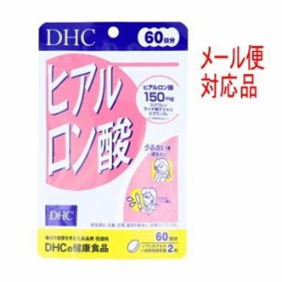 【ネコポス便対応品】DHC ヒアルロン酸 60日分 120粒入