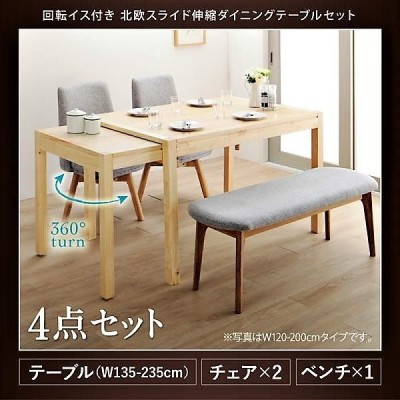 ダイニングテーブルセット 4点セット テーブル+チェア2脚+ベンチ1脚 W135-235 回転イス付き 北欧 スライド伸縮