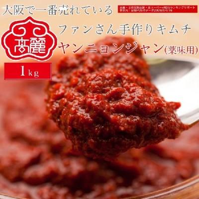 【常温】テーブルヤンニョンジャン(薬味用)1kg キムチ調味料(ヤンニョン)とジャン(醤油)から成る薬味醤油ダレです。