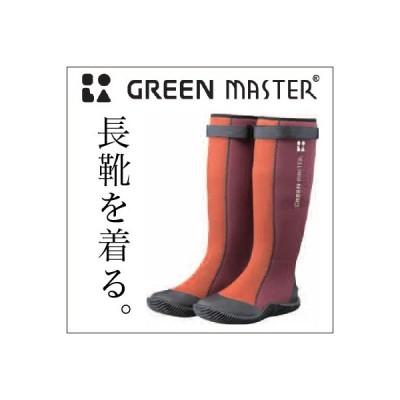 グリーンマスター 農業・園芸用長靴・ブーツ・ロング(エンジ)