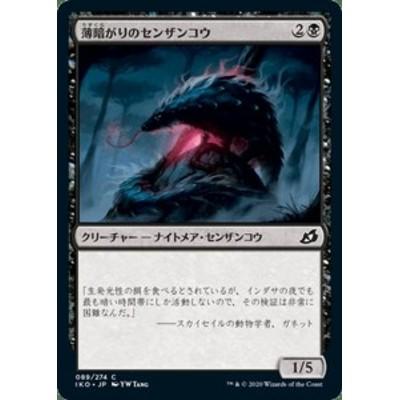 MTG マジック:ザ・ギャザリング 薄暗がりのセンザンコウ(コモン) イコリア:巨獣の棲処(IKO-089) | 日本語版 クリーチャー 黒