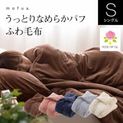 毛布 mofua うっとりなめらかパフ ふわ毛布 シングル マイクロファイバー ローズヒップオイル配合 静電気防止